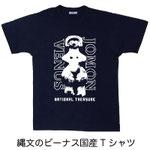 縄文のビーナス国産Tシャツ