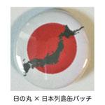 日の丸×日本列島缶バッチ