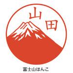 富士山はんこ