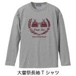 大嘗祭長袖Tシャツ