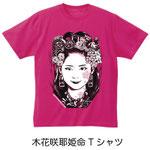 木花咲耶姫命Tシャツ