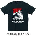 千本鳥居と狐Tシャツ