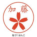 桜01はんこ
