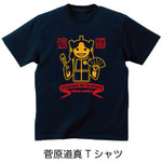 菅原道真Tシャツ