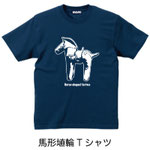 馬形埴輪Tシャツ