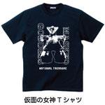 仮面の女神Tシャツ