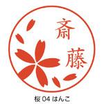 桜04はんこ