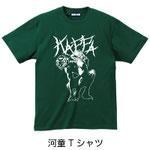 河童Tシャツ