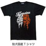狛犬国産Tシャツ