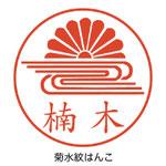 菊水紋はんこ