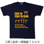二拝二拍手一拝国産Tシャツ