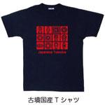 古墳国産Tシャツ
