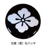 花菱(黒)缶バッチ
