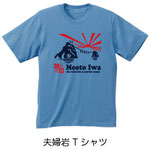 夫婦岩Tシャツ