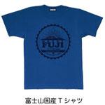 富士山国産Tシャツ