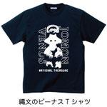 縄文のビーナスTシャツ