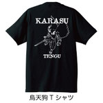 烏天狗Tシャツ