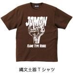 縄文土器Tシャツ