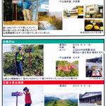 高鳥屋山、南沢山、富士見台高原