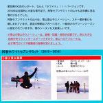 ホワイト阿智セブンサミット、富士見台高原(※雪山へのアプローチは装備・知識・技術が必要です。)