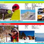 ホワイト阿智セブンサミット、大川入山、恵那山(※雪山へのアプローチは装備・知識・技術が必要です。)