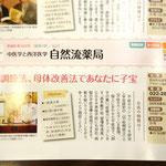 「自然流薬局」が、雑誌に掲載されました。