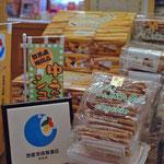 看板商品「中之条シュッキー」はお土産として大人気!!