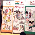 学習漫画インドのひみつ(学研) 出版記念式典