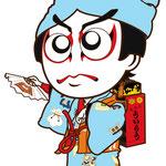 歌舞伎 イラスト キャラクター かわいい 2等身 ういろう 外郎売り