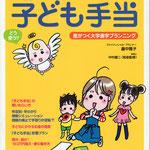 子ども手当 カバー(主婦の友社刊)