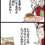 広告まんが ダイエット