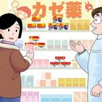 薬局イメージイラスト 社内研修 医薬品