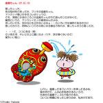 HP用 絵ッセイ3金魚ちゃん