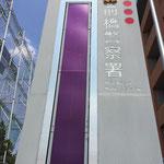前橋警察署-電光掲示板