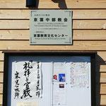2020年11月21日 京葉中部教会と京葉教育文化センターの看板
