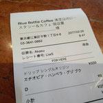 レシートにコーヒーの名称が印字されている