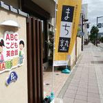 10月7日、玉川町のABCこども英会話で「まち塾」を開催。この商店街活性化事業のコーディネートをしている。