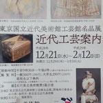 5日。県立美術館に行きました。