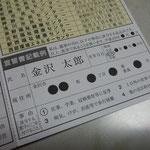 10月11日、衆議院選挙の期日前投票に行った。