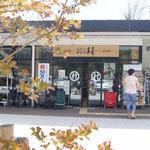 道の駅お茶の京都みなみやましろ村