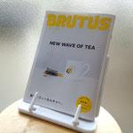 3月1日、BRUTUSで紅茶の特集。