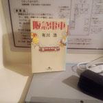 大阪で読む「阪急電車」