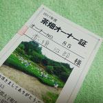 3日。茶畑オーナー。