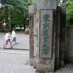 18日、東京農大世田谷キャンパス。