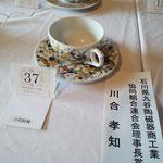 加賀の紅茶をテーマにした九谷焼のティーカップ。コンテストの表彰式もしました。