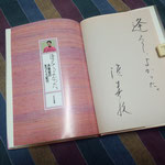 浜美枝さんの本。