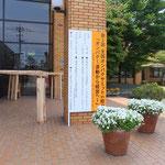 会場入口。和倉温泉観光会館。