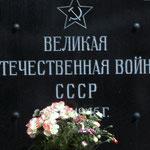 """Der Obelisk vor der Ehrenhalle trägt die Inschrift """"Großer Vaterländischer Krieg 1941 – 1945"""""""