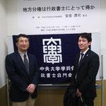 中央大学教授・弁護士の安念潤司先生です。
