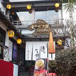徳島市眉山町大滝山にある滝のやき餅屋の本店・和田の屋です。     ・節分の日の句座滝のやき餅屋(和良)